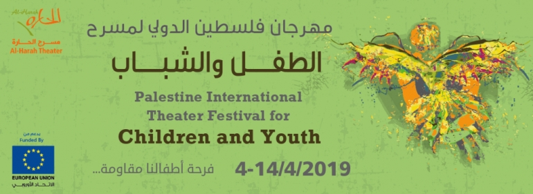 Palestine International Theater Festival for Children and Youth